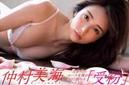【寫真特輯】仲村美海 EP19